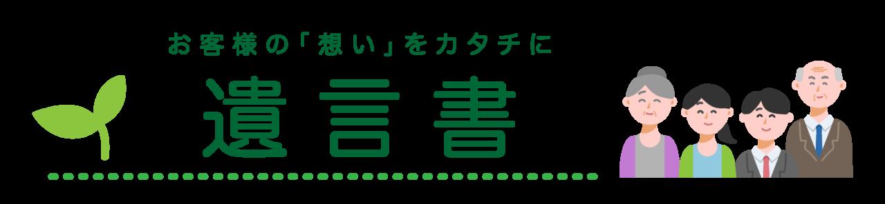 川崎市多摩区登戸駅徒歩1分のリーフ司法書士事務所の遺言書作成