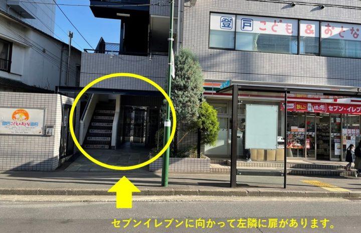 多摩区の小田急線登戸駅と南武線登戸駅から一番近いセブンイレブンが目印です。