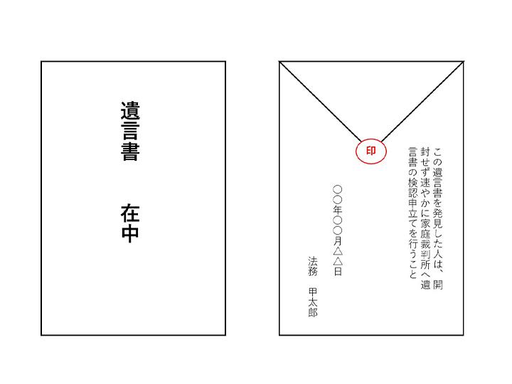 自筆証書遺言の封筒のサンプル
